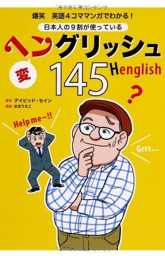 爆笑 英語4コママンガでわかる!  日本人の9割が使っているヘングリッシュ145の詳細を見る