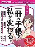 まんが 一冊の手帳で私が変わる! (日経WOMAN別冊)