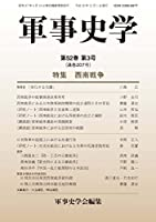 軍事史学 第52巻 第3号(通巻207号) 特集 西南戦争