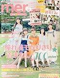 mer (メル) 2013年 10月号 [雑誌]