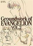 新世紀エヴァンゲリオン原画集(2) Groundwork of EVANGELION VOL.2 (ガイナックス アニメ…