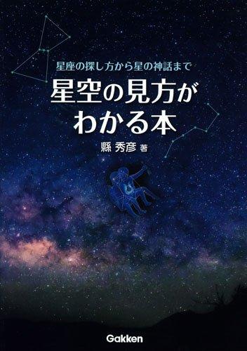 学研プラス『星空の見方がわかる本 星座の探し方から星の神話まで』