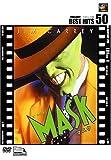 マスク [DVD] 画像