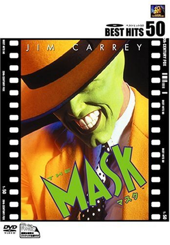 マスク [DVD]の詳細を見る