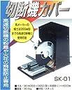 高速切断機カバー SK-01