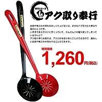 アク取り奉行(奉行シリーズ) アク取りお玉 簡単アク取り キッチン用品 黒(AK-104)