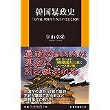 韓国暴政史 「文在寅」現象を生み出す社会と民族 (扶桑社新書)