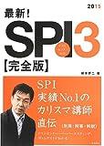 最新!SPI3 完全版 2015年度 (高橋の就職シリーズ)