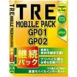 TRE MOBILE PACK GP01/GP02/GD01 継続パック(5ヵ月+初月分)KZGPM-6MK