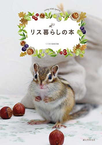 リス暮らしの本: 育て方から食事、上手な付き合い方まで