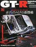GT-R Magazine(ジーティーアールマガジン) 2015年 11月号   (交通タイムス社)