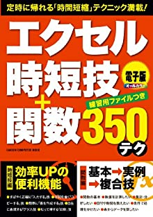 学研コンピュータムック エクセル時短技+関数350テク