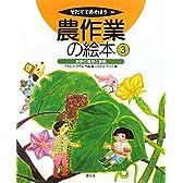農作業の絵本〈3〉野菜の栽培と診断 (そだててあそぼう)