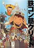 cover of 鉄コン筋クリート (通常版) [DVD]