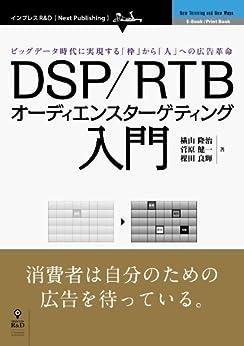 [横山 隆治, 菅原 健一, 楳田 良輝]のDSP/RTBオーディエンスターゲティング入門 (Next Publishing)