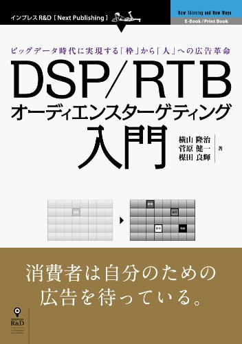 DSP/RTBオーディエンスターゲティング入門 (Next Publishing)の詳細を見る