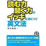 読む力聞く力がイッキに身につく英文法 (CDブック)