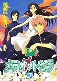 メテオ・メトセラ (3) (ウィングス・コミックス)