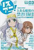 リスアニ! vol.03 「とある魔術の禁書目録2」×I'veサウンド研究! (SONY MAGAZINES ANNEX 第 515号)