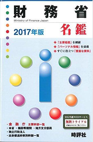 2017年版 財務省名鑑 (官庁名鑑シリーズ)の詳細を見る