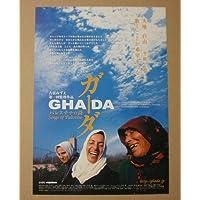 【映画チラシ】ガーダ パレスチナの詩 古居みずえ [映画チラシ]