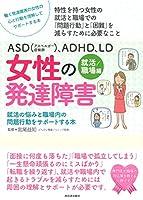 ASD(アスペルガー症候群)、ADHD、LD 女性の発達障害〈就活/職場編〉 (親子で理解する特性シリーズ)