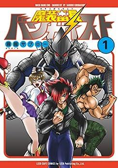 魔装番長 バンガイスト (1) (リイドカフェコミックス)