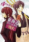 東海道HISAMEー陽炎ー 4 (IDコミックス ZERO-SUMコミックス)