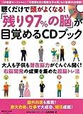 聴くだけで頭がよくなる! 「残り97%の脳」が目覚めるCDブック (マキノ出版ムック) amazon