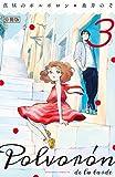 真昼のポルボロン 分冊版(3) (BE・LOVEコミックス)
