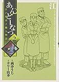 あんどーなつ―江戸和菓子職人物語 (2) (ビッグコミックス)