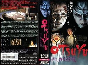 OTSUYU 怪談牡丹燈籠 [VHS]
