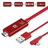 iPhone テレビ 接続ケーブル iPhone HDMI 変換 ケーブル Lightning テレビ 接続 HD1080P 高解像度 設置は要りません動画・音声同期対応できます iPhone iPad iPod 日本語説明書 2m