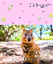 ことりっぷ 海外版 パース 西オーストラリア