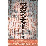 ワガランナァー / 羽生生 純 のシリーズ情報を見る