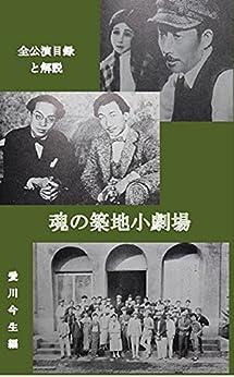 [愛川 今生]の魂の築地小劇場: 全公演目録と解説(写真版)