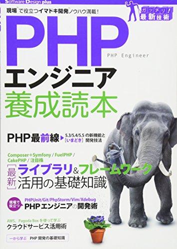 今日(9月13日の金曜日)は、PHPエンジニア養成読本の発売日です #php