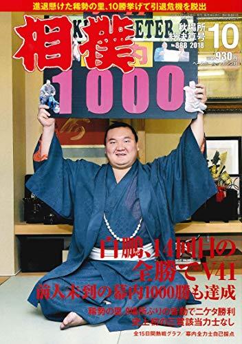 相撲 2018年 10 月号 秋場所総決算号