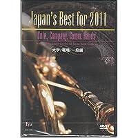 Japan's Best for 2011 大学・職場・一般編