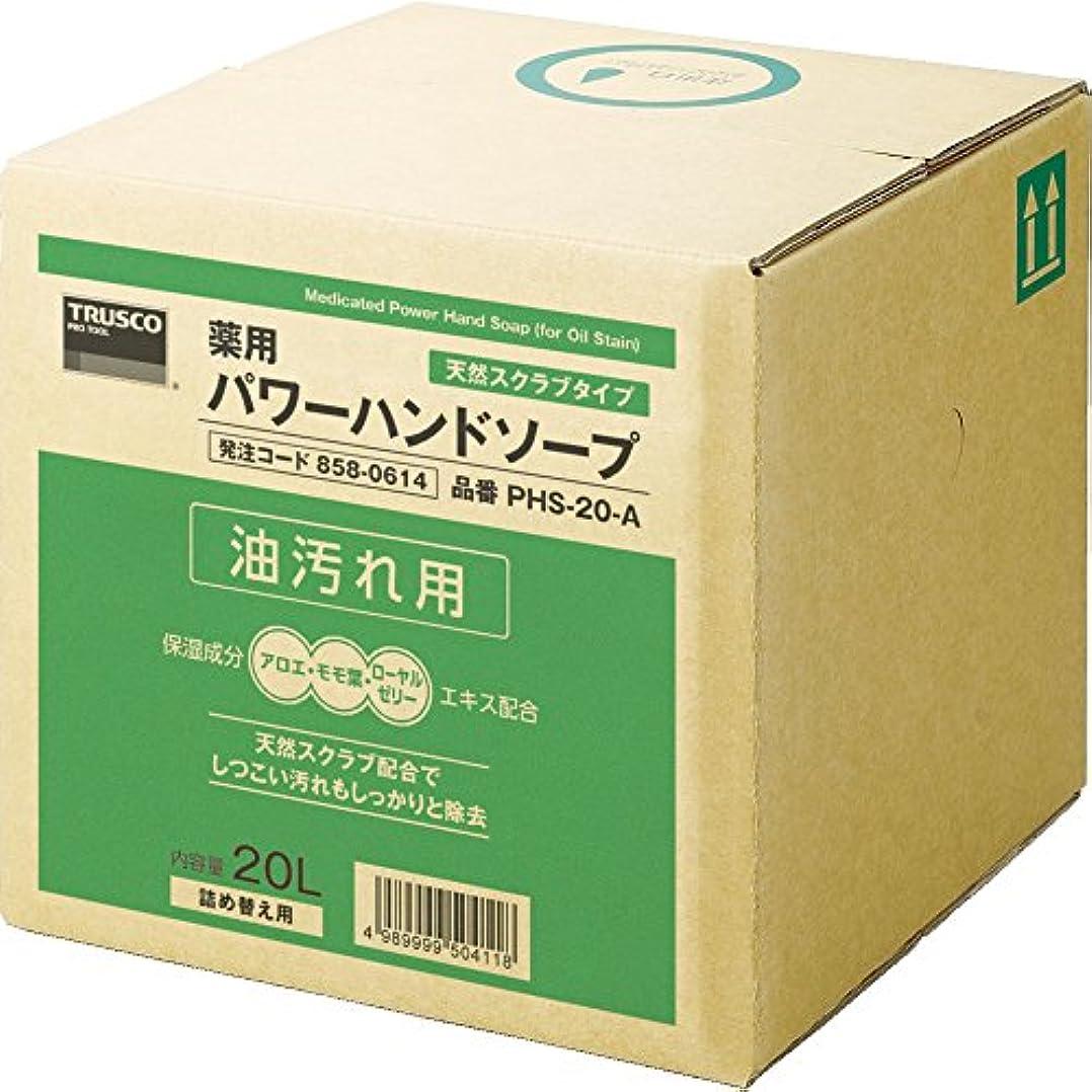 乳製品離婚圧倒的TRUSCO(トラスコ) 薬用パワーハンドソープ 20L PHS-20-A