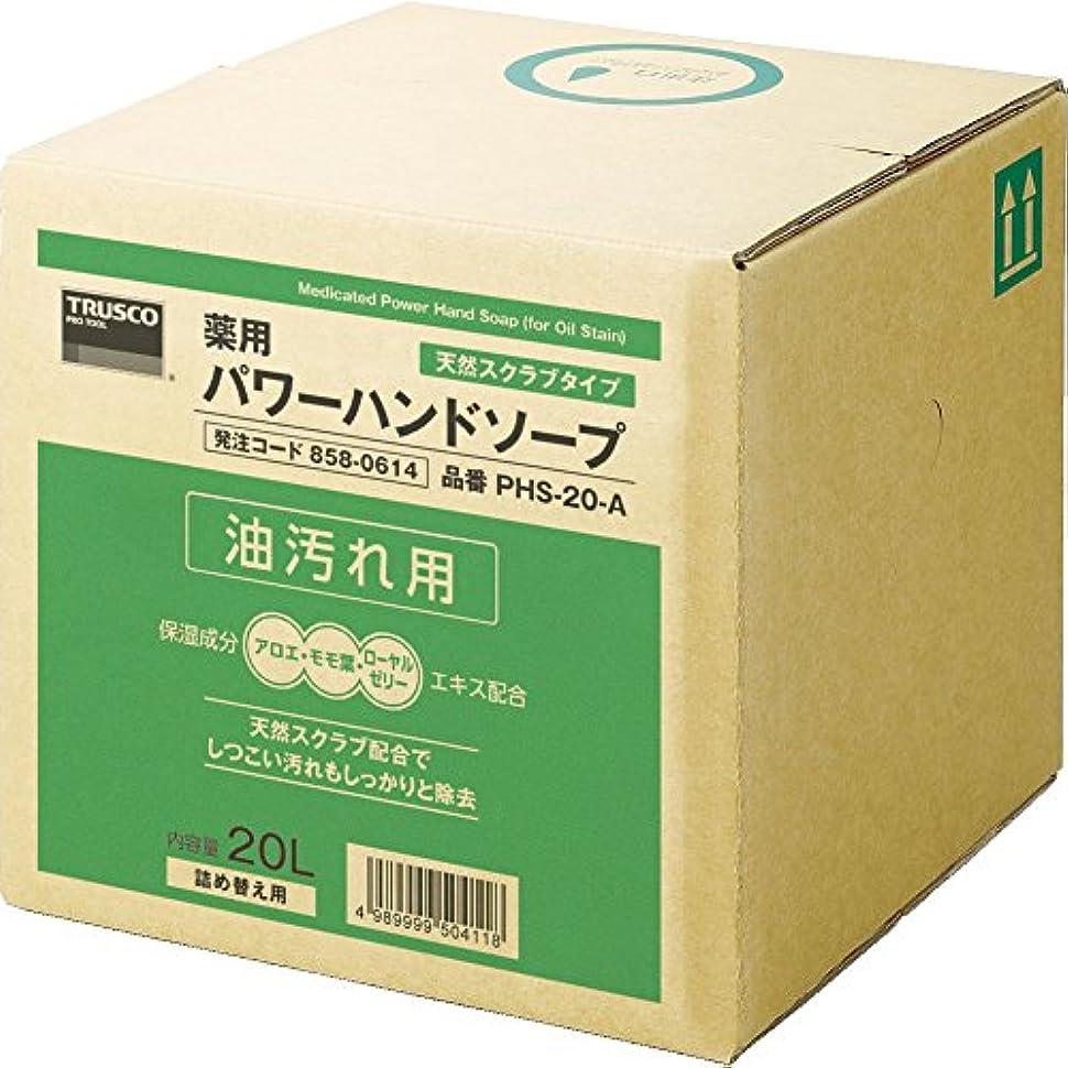価格乱用初心者TRUSCO(トラスコ) 薬用パワーハンドソープ 20L PHS-20-A
