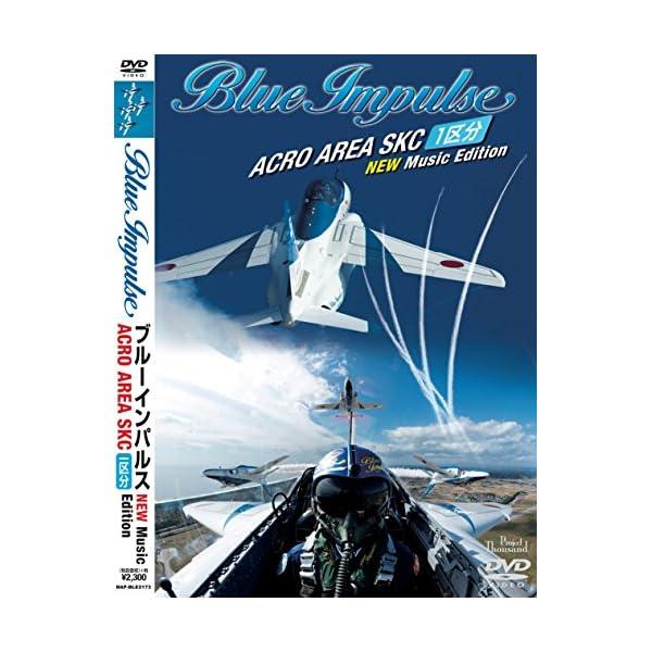 ブルーインパルス Acro area SKC N...の商品画像