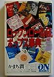 ON BOOKS(74)ロックンロール&ポップス事典 (オン・ブックス)
