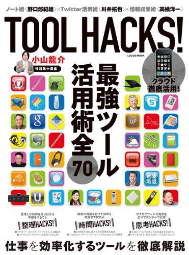 小山龍介 TOOL HACKS! (LOCUS MOOK)の詳細を見る