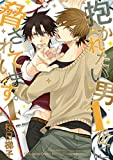 抱かれたい男1位に脅されています。 (4) (ビーボーイコミックスデラックス)