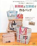 新聞紙と包装紙で作るバッグ (レディブティックシリーズno.3723)