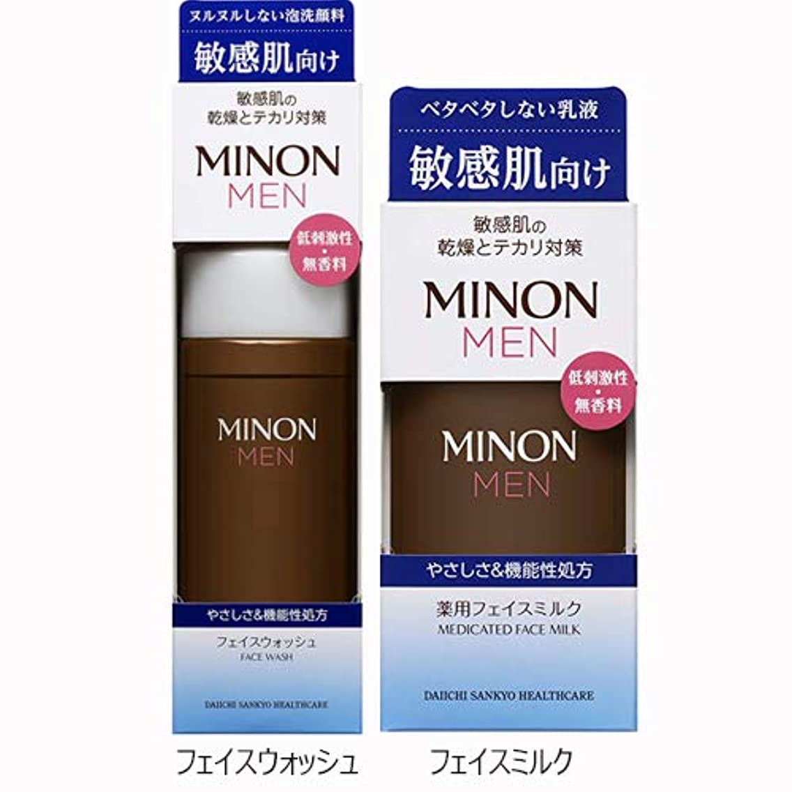 【セット】MINON MEN(ミノン メン) フェイスウォッシュ150ml+フェイスミルク100mlセット【泡洗顔料+i(乳液】(4987107624420+4987107624512)