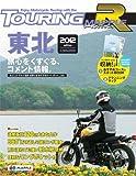 ツーリングマップルR東北2012