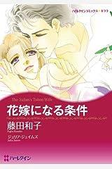 花嫁になる条件 Kindle版