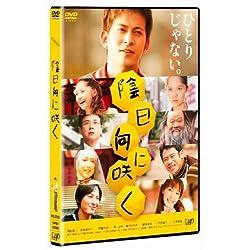 陰日向に咲く 通常版 [DVD]